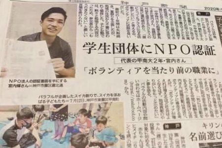 神戸新聞に掲載していただきました!