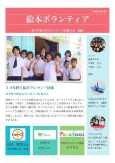 絵本ボランティア 〜神戸学院大学ボランティア活動基金 VAF〜