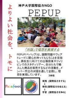 よりよい社会を、トモに 〜神戸大学国際NGO PEPUP〜