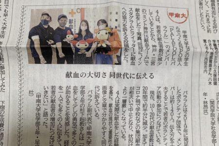 神戸新聞掲載(2回目)